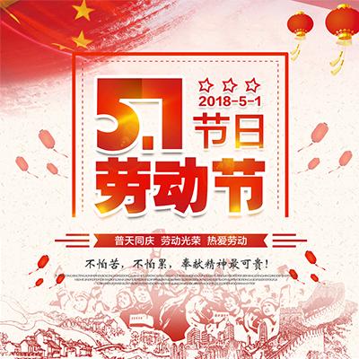 千度科技2019年劳动节放假通知